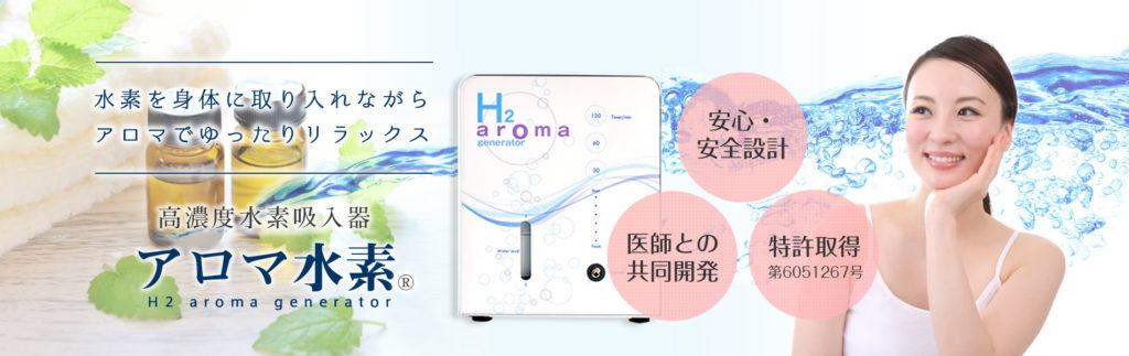 高濃度水素吸入器 アロマ水素