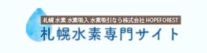 札幌水素専門サイトはこちら