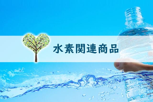 水素関連商品