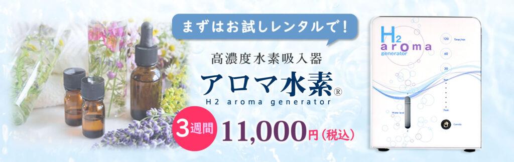 高濃度水素吸入器「アロマ水素」お試しレンタル実施中!