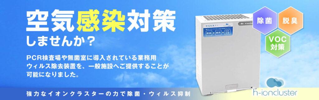 イオンクラスター除菌脱臭装置「h-ionCluster」